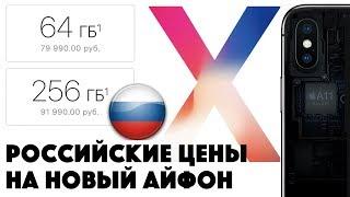 iPhone X - цены в РОССИИ (Мрак)