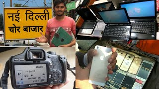 CHOR BAZAR DELHI | चोर बाजार | CAMERA, LAPTOP, IPHONE, SHOES, LED | JAMA MASJID CHOR BAZAR