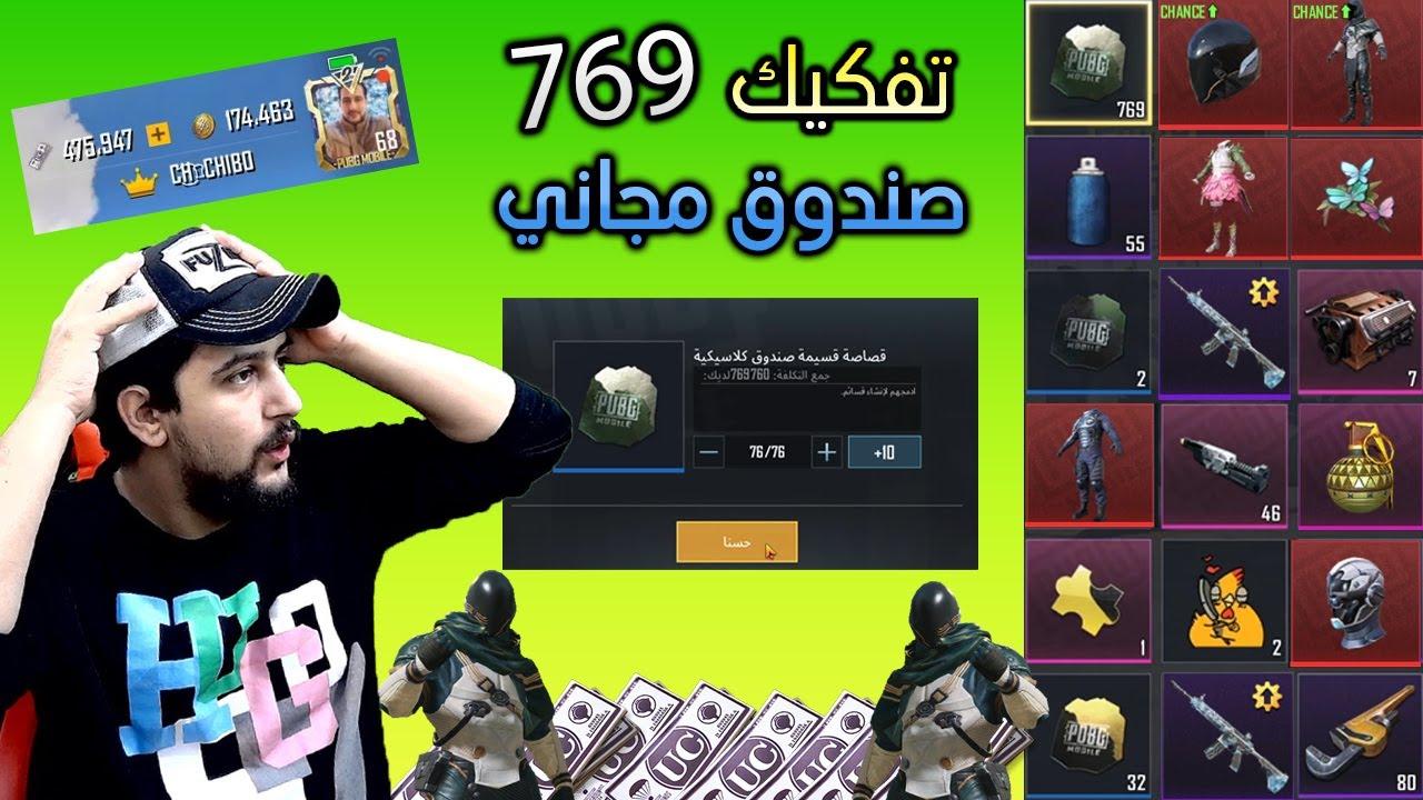 Photo of أقوى تفكيك بالعالم769صندوق بقيمة 575 الف شدة😍😍!! ببجي موبايل – اللعاب الفيديو
