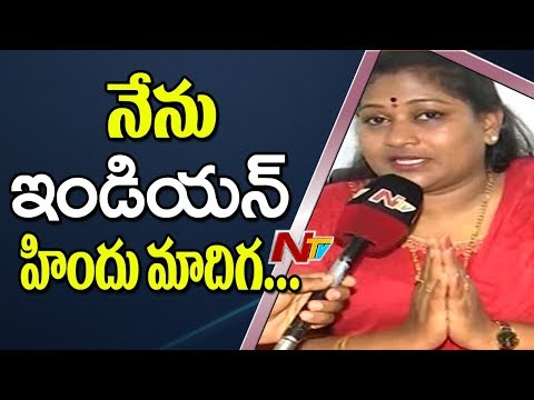 I AM an Indian Hindu Madiga Says TDP MLA Anitha Face to Face || TTD Board Member Controversy || NTV
