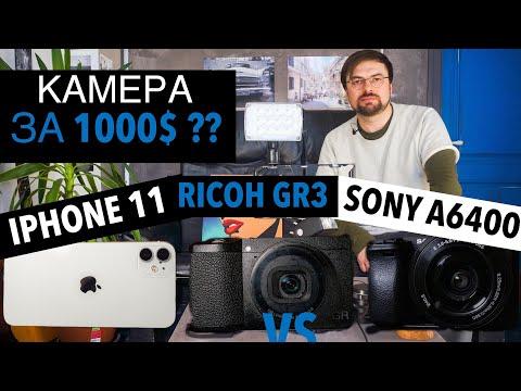 """Камера за 1000$ (Iphone 11 не Pro Vs Sony A6400 Vs Ricoh GR3 Серия #2 """"Деньги"""")"""