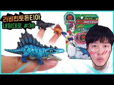라비린토돈티아 쥬라기월드 공룡 장난감 만들기. 내맘대로 공룡메카드 시즌2 38화 놀이 labyrinthodontia dinosaur toy
