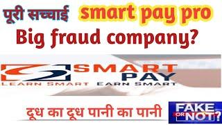 Smart pay || smartpay की पूरी सच्चाई|| big fraud company?|| smart pay pro