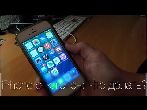 iPhone отключен: Что делать?