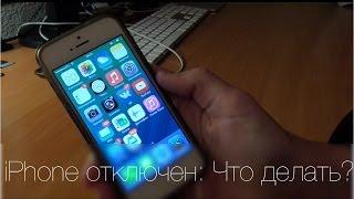 Смотреть видео  iphone отключен