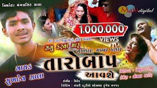 Sagu Karva Maru Taro Bap Aavse | Shukhadev Zala New Song 2018| Gabbar Thakor Full Hd Song 2018