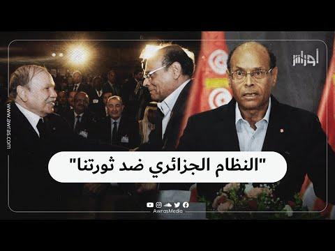 الرئيس التونسي الأسبق المنصف  المرزوقي يقول إن النظام الجزائري وقف ضد الثورة التونسية.