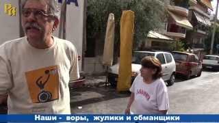 Грек о Путине Зарисовка на