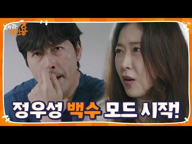 '백수 모드' 정우성, 백수 생활 다시 시작!ㅣ날아라 개천용(Fly Dragon)ㅣSBS DRAMA