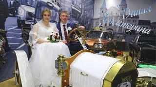 Даня и Катя свадьба 01.03.2019
