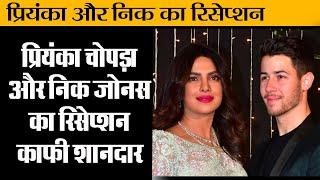 Priyanka Chopra & Nick Jonas' Mumbai Wedding Reception II प्रियंका चोपड़ा और निक जोनस का रिसेप्शन