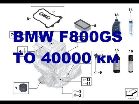 ТО 40000 км BMW F800