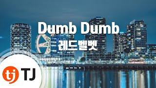 [TJ노래방] Dumb Dumb - 레드벨벳 (Dumb Dumb - Red Velvet) / TJ Karaoke