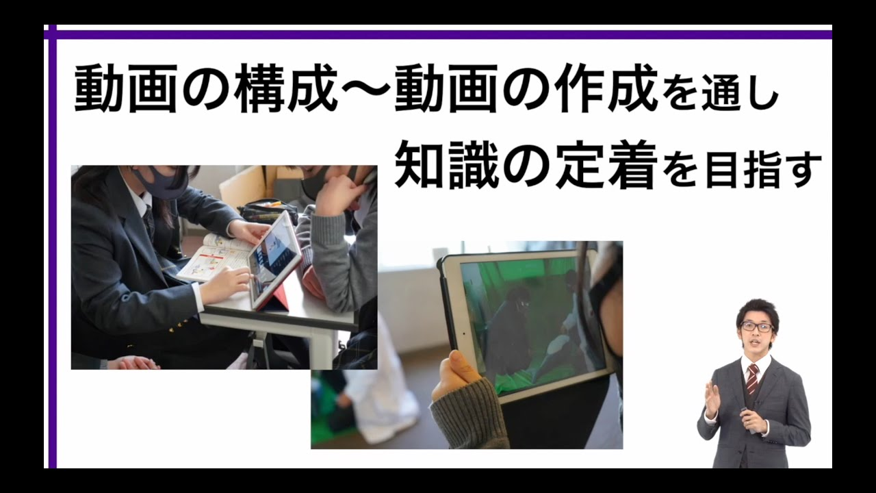 【iTeachers TV Vol.263】中野 優 先生(桜丘中学・高等学校)後編を公開しました!