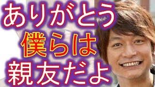 SMAP香取慎吾とウドの関係に涙!芸能界にもある友情! 14時と20時更新!...