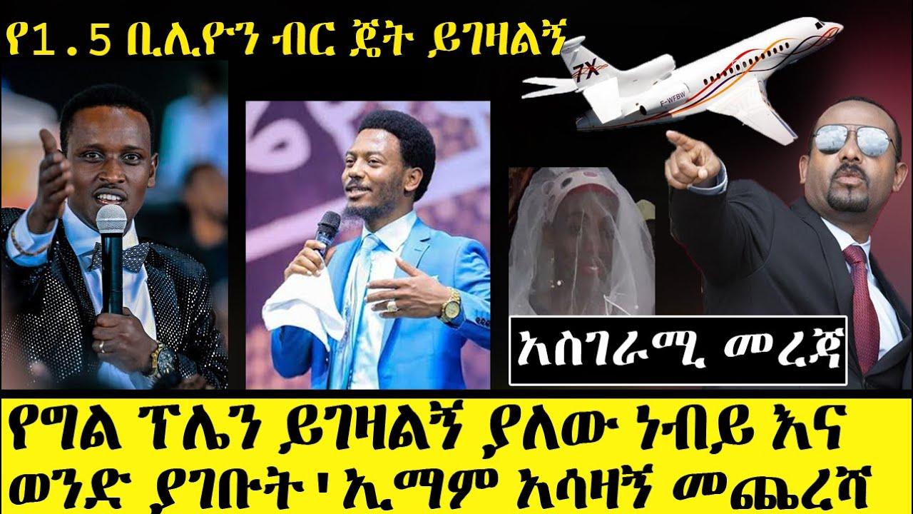 The prophet who said buy me a 1.5 billion birr personal jet
