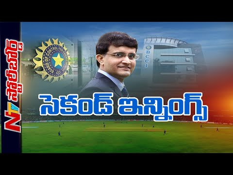 Will Saurav Ganguly Succeed As New BCCI President? || Story Board || NTV