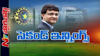 Will Saurav Ganguly Succeed As New BCCI President?    Story Board    NTV