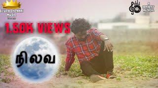 Nilava Song 2019 / Gana Sudhakar