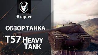 Тяжелый танк T57 Heavy Tank - обзор от Luqifer [World of Tanks]