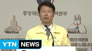 중앙재난안전대책본부 브리핑 (5월 9일) / YTN