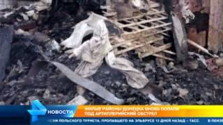 Жилые Районы Донецка попали под артиллерийский обстрел