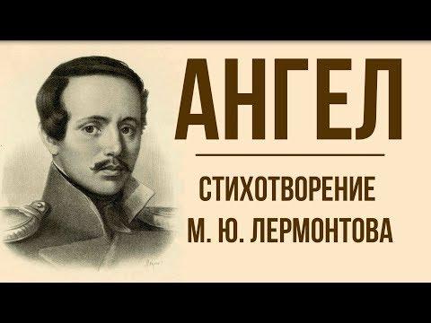 «Ангел» М. Лермонтов. Анализ стихотворения