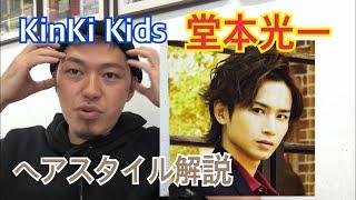 [堂本光一][KinKi Kids]さんのヘアスタイル解説とオーダー方法♪ お店のHP https://anu-windmill.jimdo.com インスタ(個人) https://www.instagram.com/naokikado/...
