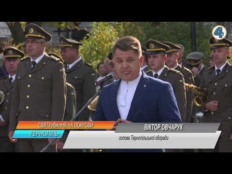 TV-4: Покрови, День козацтва, заснування УПА та День Захисника України відзначили на Тернопільщині