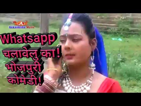 Whatsapp चलावेलु का !funny video