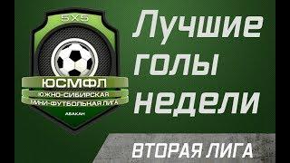 Лучшие голы недели Вторая лига 24 11 2019 г