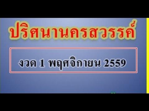 ทีเด็ด!!ปริศนาหวย ปริศนานครสวรรค์ งวด 1/11/59