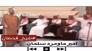 رد الملك سلمان علئ الشاعر اللي قال قصيدة في شيخ قحطان !!