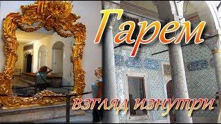 Стамбул Гарем Топкапы Istanbul Topkapi Harem(Сам дворец Топкапы был всего лишь рабочей резиденцией султанов вплоть до того момента, когда по просьбе..., 2015-12-24T03:44:37.000Z)