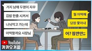 매일 천원짜리 김밥 한줄만 사먹고 가는 쌍둥이 남매의 눈물