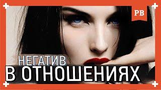 Откуда НЕГАТИВ В ОТНОШЕНИЯХ с девушкой Как строить отношения с девушкой Советы психолога 18