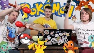 Poke-crossover или тройной обзор Покемонов