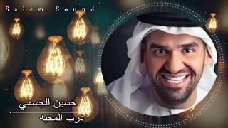 حسين الجسمي -  درب المحبه