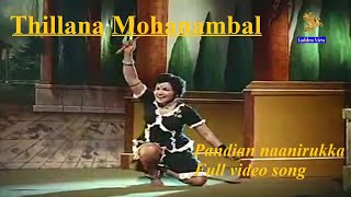 Pandian naanirukka Full Video Song l Thillana Mohanambal l Sivaji Ganesan l Padmini l Manorama..