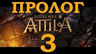 Total War: ATTILA #3 - Пролог: Управление и экономика