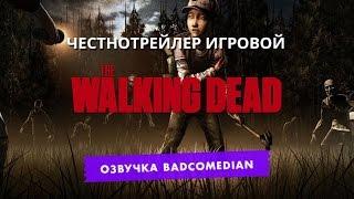 Самый честный трейлер - Walking dead(Ходячиe мертвецы)
