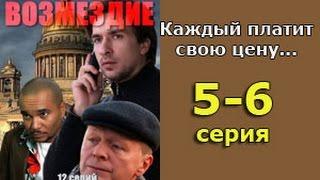 Возмездие 5 и 6 серия -  русская детективная мелодрама, мистический сериал
