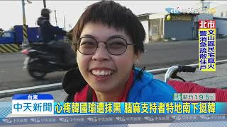 20191221中天新聞 感念韓國瑜關懷弱勢 台東腦麻韓粉力挺