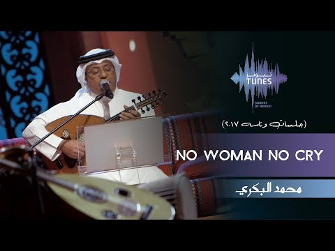 محمد البكري - No Woman No Cry (جلسات  وناسه) | 2017
