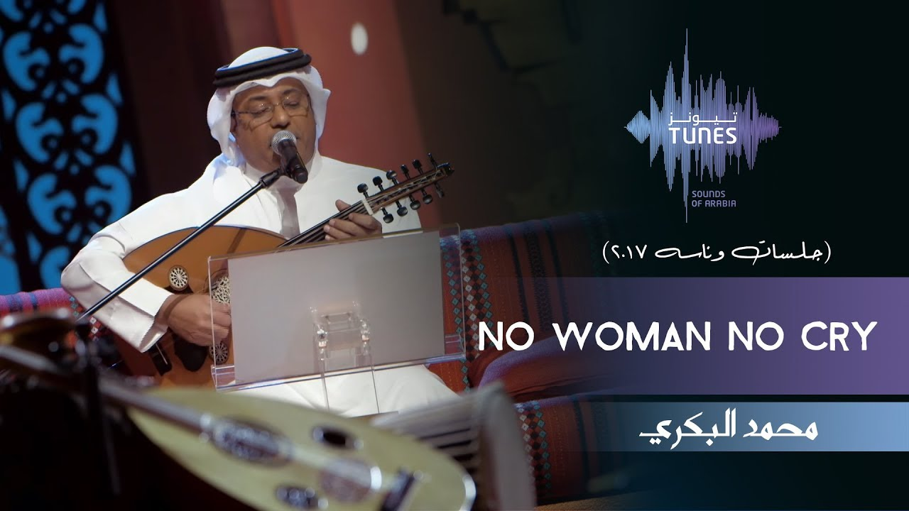« No Woman No Cry » en version saoudienne