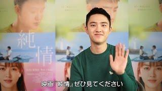 公式サイト:http://junjo-movie.jp/ 映画『純情』が10/28(金)DVD発売...