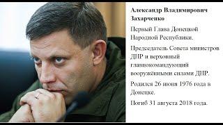 Александр Захарченко.  Год без Бати.