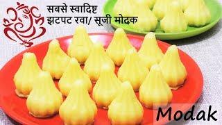 गणपति को भा जाने वाले झटपट रवा Modak जो मुँह में घुल जाये Modak Recipe | Ukdiche Rava modak | Modak
