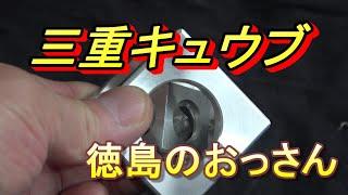 旋盤、出られないサイコロ How to make a cube trapped inside a cube.