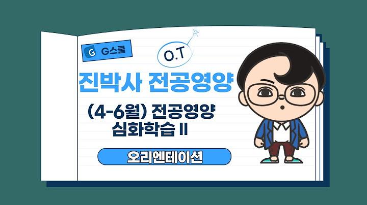 [G스쿨] 영양 진박사 (4-6월) 전공영양 심화학습Ⅱ 샘플 강의